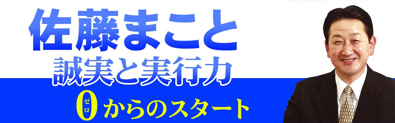 佐藤 誠 オフィシャルサイト